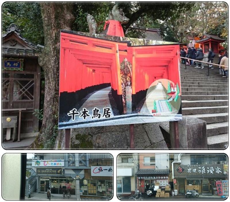 京都へ・伏見稲荷大社_b0236665_08370117.jpg