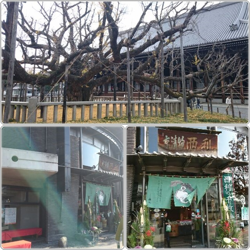 京漬物・西利で試食_b0236665_12113896.jpg