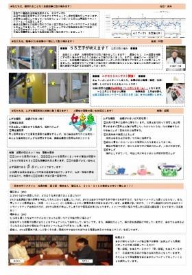 スマイルニュース12月号_f0059665_10104551.jpg
