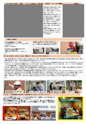 スマイルニュース12月号_f0059665_10104655.jpg