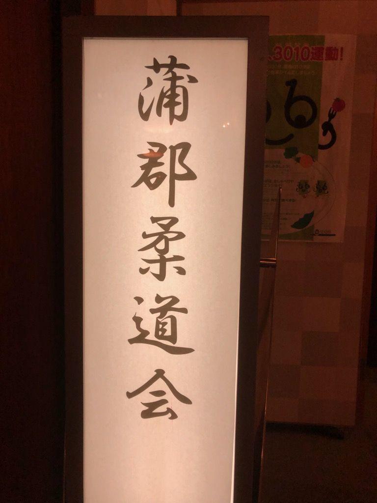 蒲郡市 柔道会_c0234975_08351900.jpg