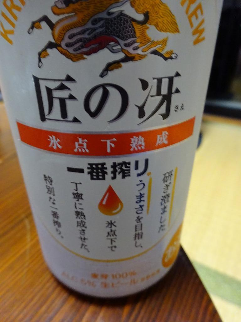 家で飲んだ一番搾り以外のビール 2018!_d0061678_12303130.jpg