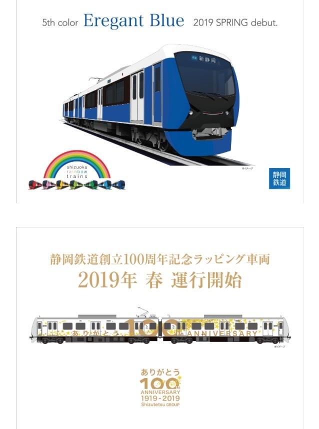 静岡鉄道A3000型の新色が発表されました♪_d0367998_17220922.png