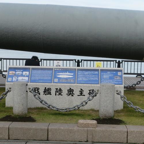 JR横須賀駅前のヴェルニー公園の戦艦陸奥の主砲_c0075701_16434989.jpg