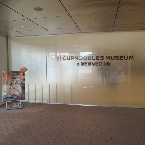 CUPNOODLES MUSEUM、YOKOHAMAを見学_c0075701_19304925.jpg
