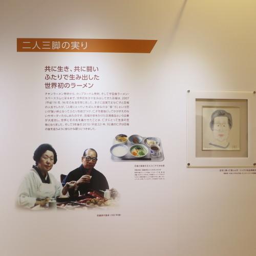 CUPNOODLES MUSEUM、YOKOHAMAを見学_c0075701_19450568.jpg
