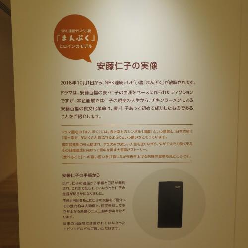 CUPNOODLES MUSEUM、YOKOHAMAを見学_c0075701_19451384.jpg