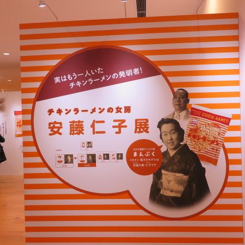 CUPNOODLES MUSEUM、YOKOHAMAを見学_c0075701_19452425.jpg