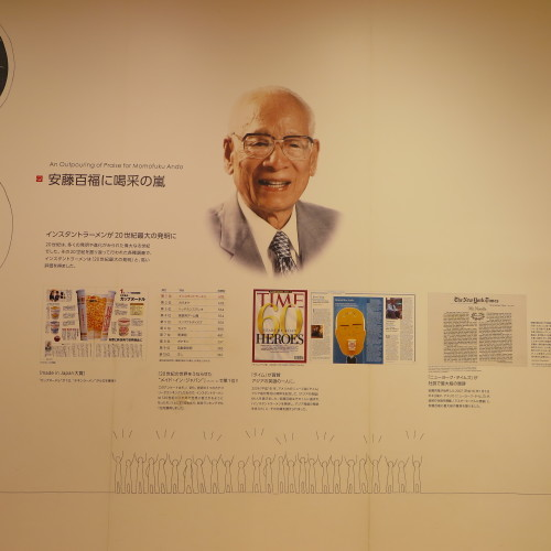 CUPNOODLES MUSEUM、YOKOHAMAを見学_c0075701_19454050.jpg