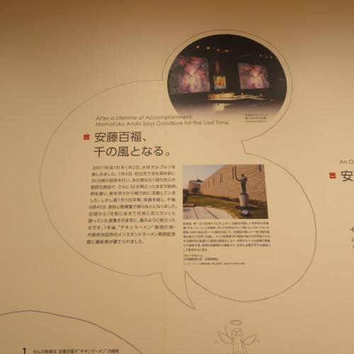 CUPNOODLES MUSEUM、YOKOHAMAを見学_c0075701_19454541.jpg