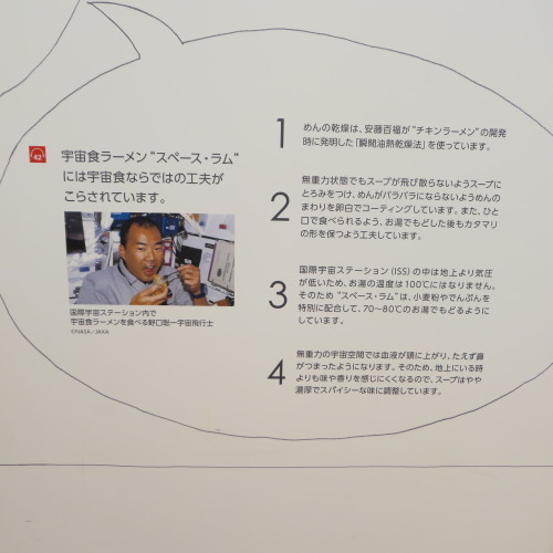 CUPNOODLES MUSEUM、YOKOHAMAを見学_c0075701_19455287.jpg