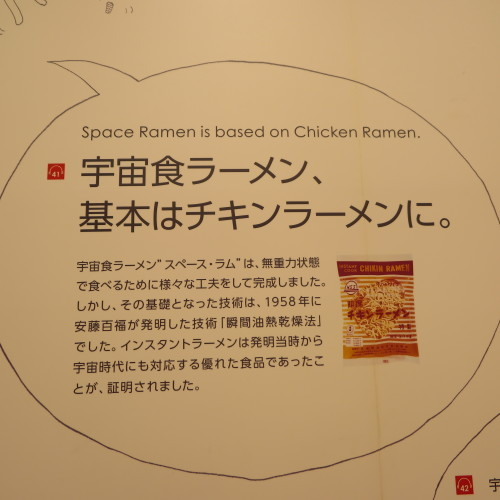 CUPNOODLES MUSEUM、YOKOHAMAを見学_c0075701_19455882.jpg