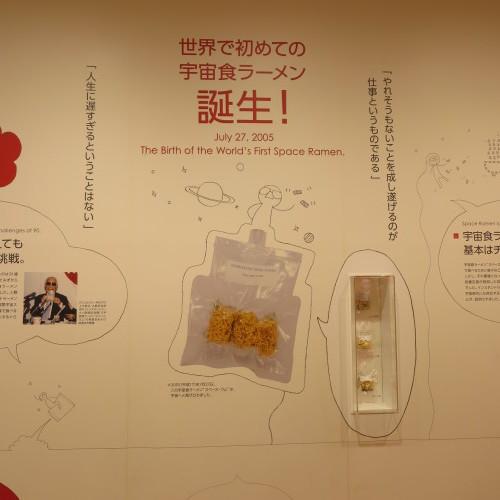 CUPNOODLES MUSEUM、YOKOHAMAを見学_c0075701_19462739.jpg
