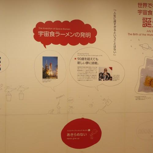 CUPNOODLES MUSEUM、YOKOHAMAを見学_c0075701_19463741.jpg
