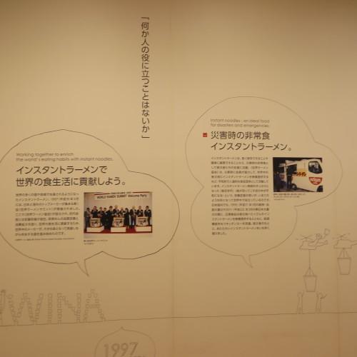CUPNOODLES MUSEUM、YOKOHAMAを見学_c0075701_19464120.jpg