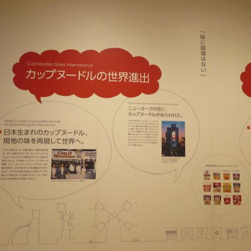 CUPNOODLES MUSEUM、YOKOHAMAを見学_c0075701_19465016.jpg