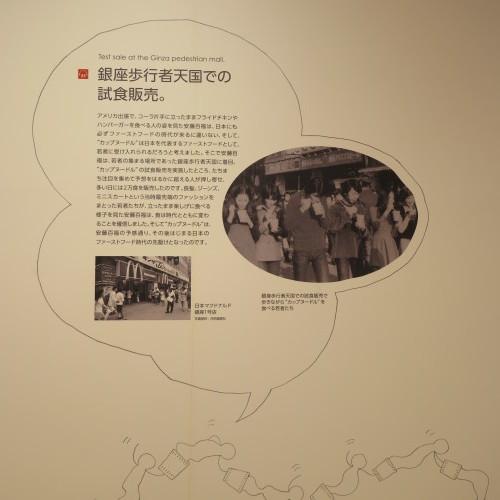 CUPNOODLES MUSEUM、YOKOHAMAを見学_c0075701_19465335.jpg
