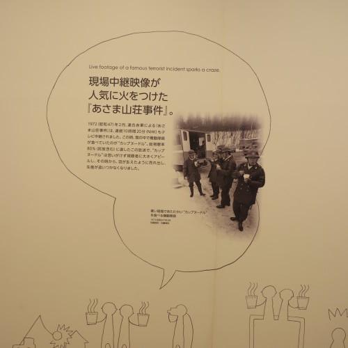 CUPNOODLES MUSEUM、YOKOHAMAを見学_c0075701_19465874.jpg