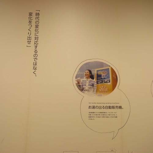 CUPNOODLES MUSEUM、YOKOHAMAを見学_c0075701_19470377.jpg