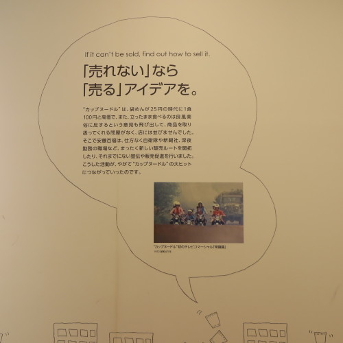 CUPNOODLES MUSEUM、YOKOHAMAを見学_c0075701_19470705.jpg