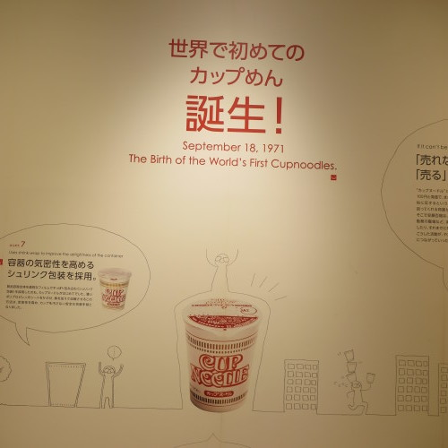 CUPNOODLES MUSEUM、YOKOHAMAを見学_c0075701_19471188.jpg