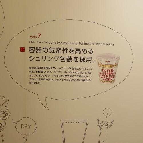 CUPNOODLES MUSEUM、YOKOHAMAを見学_c0075701_19471557.jpg