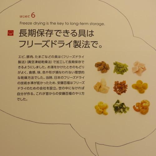 CUPNOODLES MUSEUM、YOKOHAMAを見学_c0075701_19471924.jpg