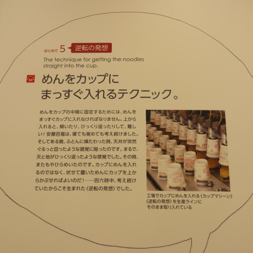 CUPNOODLES MUSEUM、YOKOHAMAを見学_c0075701_19472301.jpg