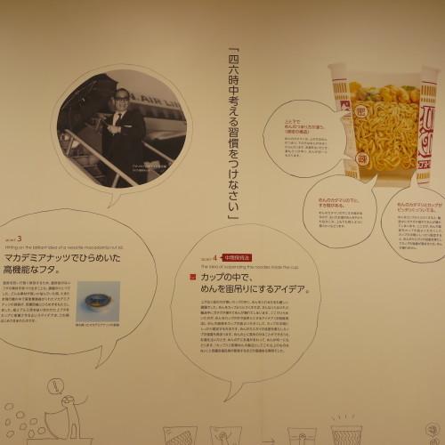 CUPNOODLES MUSEUM、YOKOHAMAを見学_c0075701_19473306.jpg