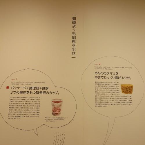 CUPNOODLES MUSEUM、YOKOHAMAを見学_c0075701_19473762.jpg