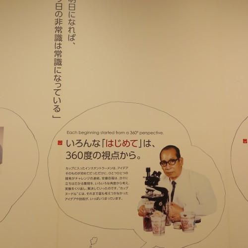 CUPNOODLES MUSEUM、YOKOHAMAを見学_c0075701_19474214.jpg