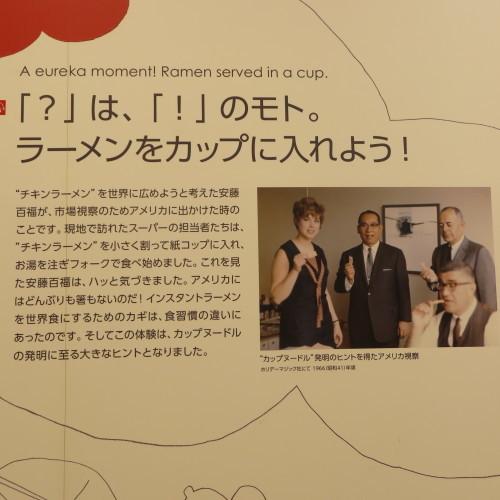 CUPNOODLES MUSEUM、YOKOHAMAを見学_c0075701_19474904.jpg