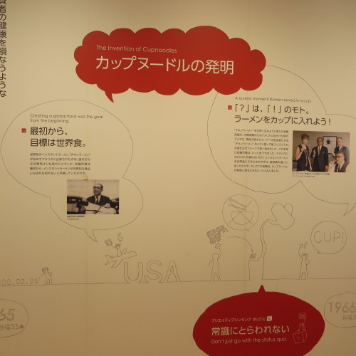 CUPNOODLES MUSEUM、YOKOHAMAを見学_c0075701_19475264.jpg