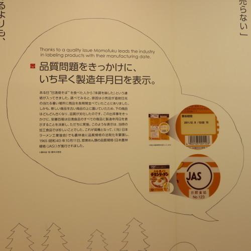 CUPNOODLES MUSEUM、YOKOHAMAを見学_c0075701_19480126.jpg
