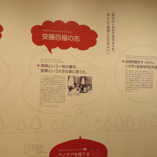 CUPNOODLES MUSEUM、YOKOHAMAを見学_c0075701_19480514.jpg