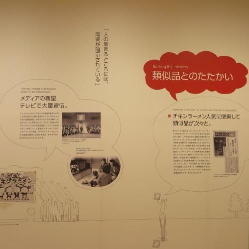 CUPNOODLES MUSEUM、YOKOHAMAを見学_c0075701_19481177.jpg