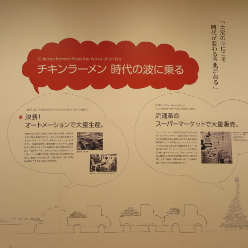 CUPNOODLES MUSEUM、YOKOHAMAを見学_c0075701_19481692.jpg