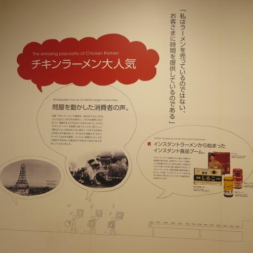 CUPNOODLES MUSEUM、YOKOHAMAを見学_c0075701_19482398.jpg