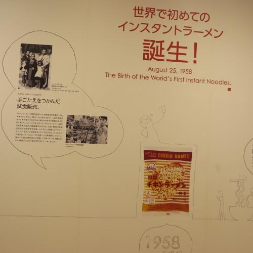 CUPNOODLES MUSEUM、YOKOHAMAを見学_c0075701_19482681.jpg