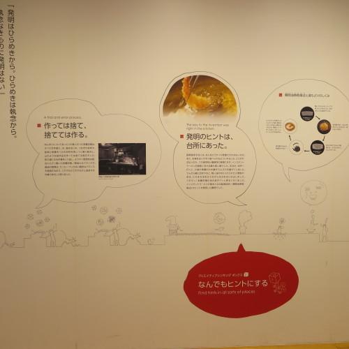 CUPNOODLES MUSEUM、YOKOHAMAを見学_c0075701_19483166.jpg