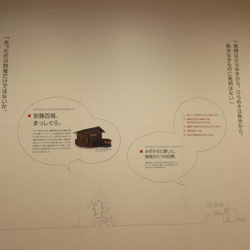 CUPNOODLES MUSEUM、YOKOHAMAを見学_c0075701_19483844.jpg