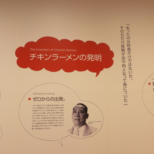CUPNOODLES MUSEUM、YOKOHAMAを見学_c0075701_19484174.jpg