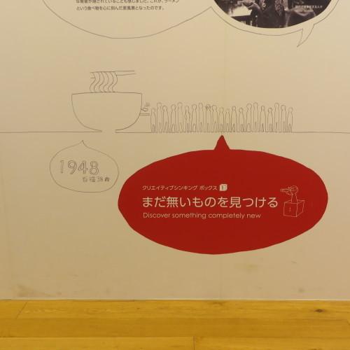 CUPNOODLES MUSEUM、YOKOHAMAを見学_c0075701_19485470.jpg