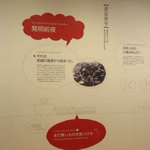 CUPNOODLES MUSEUM、YOKOHAMAを見学_c0075701_19485872.jpg