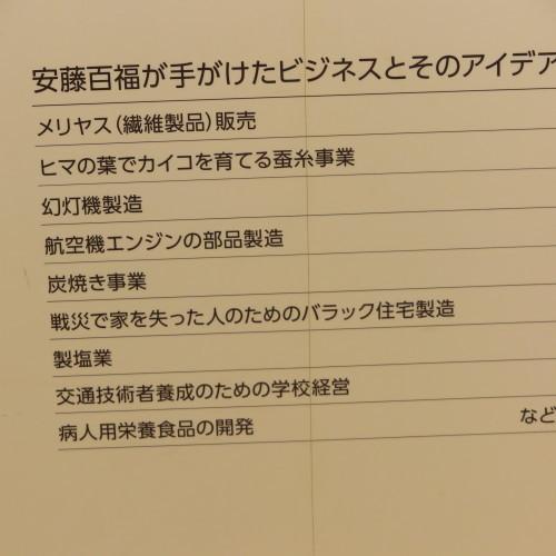 CUPNOODLES MUSEUM、YOKOHAMAを見学_c0075701_19490225.jpg
