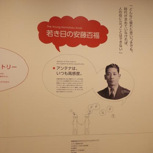 CUPNOODLES MUSEUM、YOKOHAMAを見学_c0075701_19490854.jpg