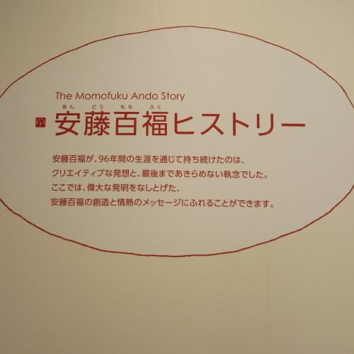 CUPNOODLES MUSEUM、YOKOHAMAを見学_c0075701_19491287.jpg