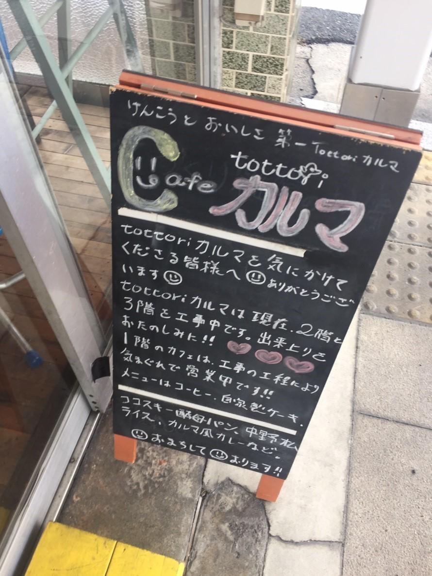 Tottoriカルマ  チキンと大根のカルマカレー_e0115904_12504780.jpg
