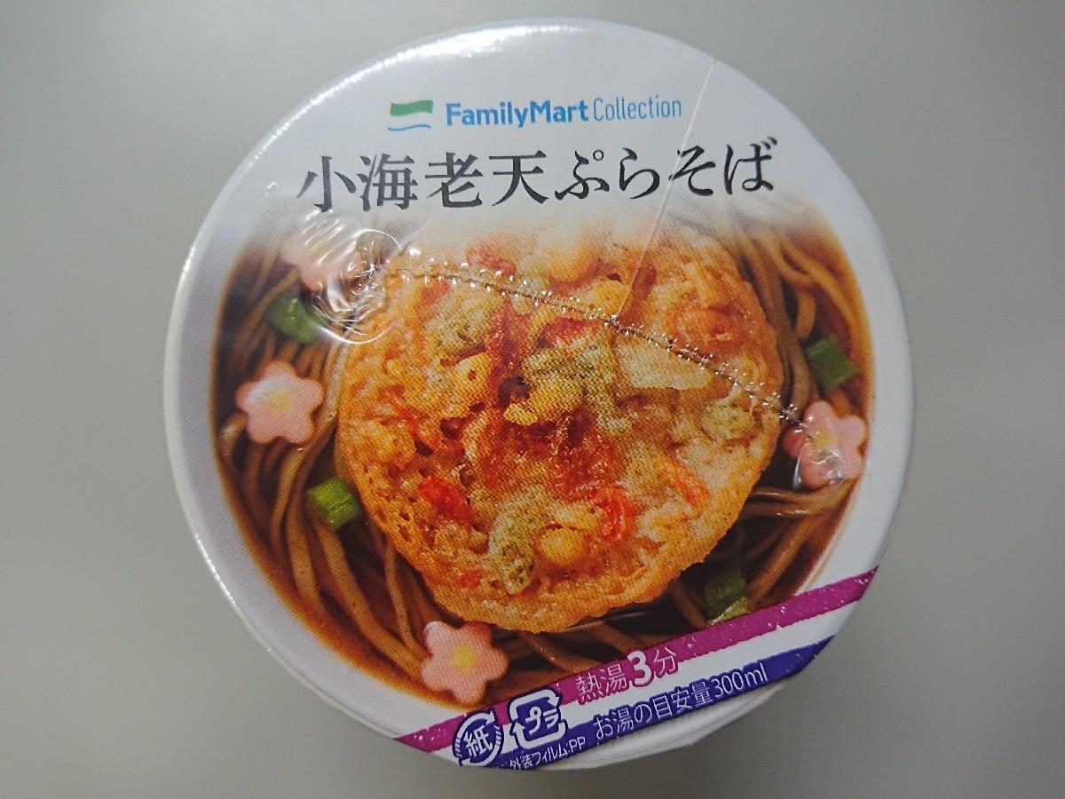 12/25夜勤飯  FamilyMart collection  小海老天ぷらそば_b0042308_01485313.jpg