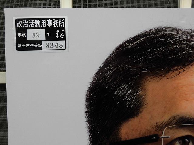 ニューバージョン! 「小池としあき後援会事務所・連絡所」の看板をリニューアル設置_f0141310_07354120.jpg
